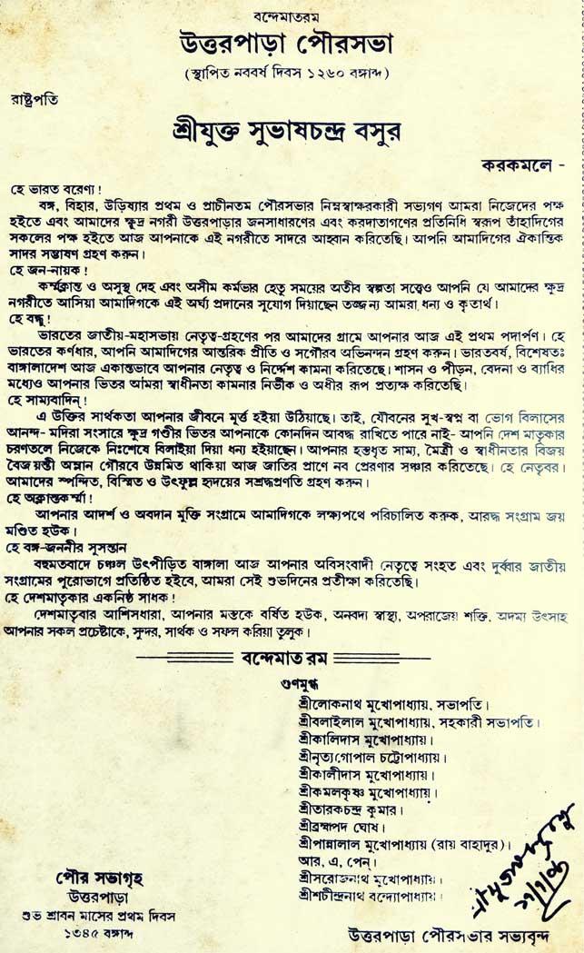 Uttarpara-Kotrung Municipality